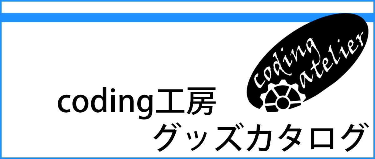coding工房 同人グッズカタログ